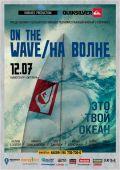 """Постер 1 из 1 из фильма """"На волне"""" /On the Wave/ (2012)"""