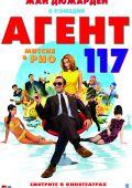 """Постер 3 из 3 из фильма """"Агент 117: миссия в Рио"""" /OSS 117: Rio ne repond plus/ (2009)"""