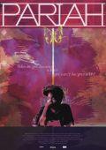 "Постер 2 из 2 из фильма ""Pariah"" /Pariah/ (2011)"
