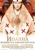 "Постер 2 из 2 из фильма ""Иоанна - женщина на папском престоле"" /Pope Joan/ (2009)"