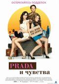"Постер 2 из 2 из фильма ""Prada и чувства"" /From Prada to Nada/ (2011)"