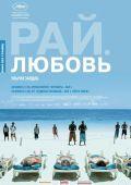 """Постер 1 из 1 из фильма """"Рай: Любовь"""" /Paradies: Liebe/ (2012)"""