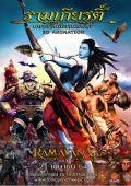 "Постер 4 из 4 из фильма ""Рамаяна: Эпос"" /Ramayana: The Epic/ (2010)"