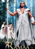 """Постер 4 из 6 из фильма """"Рама: Спаситель"""" /Ramaa: The Saviour/ (2010)"""