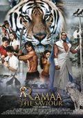 """Постер 6 из 6 из фильма """"Рама: Спаситель"""" /Ramaa: The Saviour/ (2010)"""