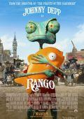 """Постер 3 из 8 из фильма """"Ранго"""" /Rango/ (2011)"""