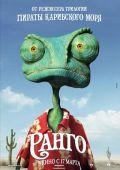 """Постер 1 из 8 из фильма """"Ранго"""" /Rango/ (2011)"""