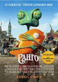 """Постер 4 из 8 из фильма """"Ранго"""" /Rango/ (2011)"""