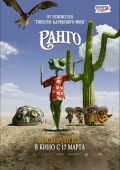 """Постер 8 из 8 из фильма """"Ранго"""" /Rango/ (2011)"""