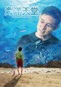 """Постер 2 из 4 из фильма """"Рай океана"""" /Haiyang tiantang/ (2010)"""