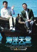 """Постер 3 из 4 из фильма """"Рай океана"""" /Haiyang tiantang/ (2010)"""