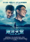 """Постер 4 из 4 из фильма """"Рай океана"""" /Haiyang tiantang/ (2010)"""