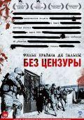 """Постер 4 из 4 из фильма """"Без цензуры"""" /Redacted/ (2007)"""