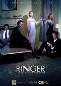 """Постер 2 из 9 из фильма """"Двойник"""" /Ringer/ (2011)"""