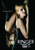 """Постер 4 из 9 из фильма """"Двойник"""" /Ringer/ (2011)"""