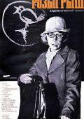 """Постер 2 из 2 из фильма """"Розыгрыш"""" (1977)"""