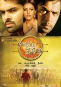 """Постер 2 из 7 из фильма """"Рама Рама, Кришна Кришна"""" /Rama Rama Krishna Krishna/ (2010)"""