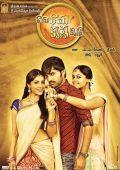 """Постер 4 из 7 из фильма """"Рама Рама, Кришна Кришна"""" /Rama Rama Krishna Krishna/ (2010)"""