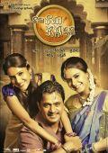 """Постер 5 из 7 из фильма """"Рама Рама, Кришна Кришна"""" /Rama Rama Krishna Krishna/ (2010)"""