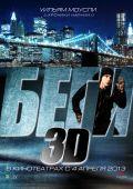 """Постер 2 из 2 из фильма """"Беги 3D"""" /Run/ (2013)"""