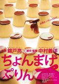 "Постер 1 из 2 из фильма ""Самурайский пудинг"" /Chonmage purin/ (2010)"