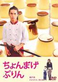 "Постер 2 из 2 из фильма ""Самурайский пудинг"" /Chonmage purin/ (2010)"