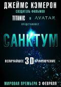 """Постер 6 из 7 из фильма """"Санктум 3D"""" /Sanctum/ (2010)"""