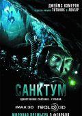 """Постер 7 из 7 из фильма """"Санктум 3D"""" /Sanctum/ (2010)"""