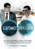"""Постер 1 из 1 из фильма """"Сатисфакция"""" (2010)"""