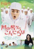 "Постер 1 из 2 из фильма ""Савако принимает решение"" /Kawa no soko kara konnichi wa/ (2010)"