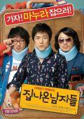 """Постер 1 из 2 из фильма """"Сбежавшие из дома"""" /Jipnaon Namjadeul/ (2010)"""