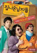 """Постер 2 из 2 из фильма """"Сбежавшие из дома"""" /Jipnaon Namjadeul/ (2010)"""