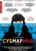 """Постер 3 из 3 из фильма """"Субмарина"""" /Submarine/ (2010)"""