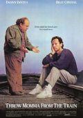 """Постер 1 из 2 из фильма """"Сбрось маму с поезда"""" /Throw Momma From The Train/ (1987)"""