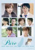 Серии Такуми-кун: Непорочный