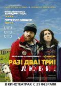"""Постер 1 из 5 из фильма """"Раз! Два! Три! Умри!"""" /Sightseers/ (2012)"""
