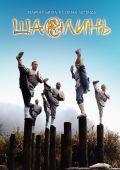 Шаолинь /Shaolin/ (2011)