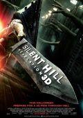 """Постер 5 из 11 из фильма """"Сайлент Хилл 2 3D"""" /Silent Hill: Revelation 3D/ (2012)"""