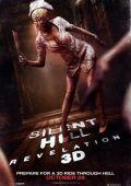 """Постер 7 из 11 из фильма """"Сайлент Хилл 2 3D"""" /Silent Hill: Revelation 3D/ (2012)"""