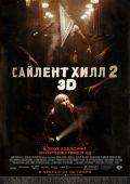 """Постер 9 из 11 из фильма """"Сайлент Хилл 2 3D"""" /Silent Hill: Revelation 3D/ (2012)"""
