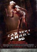 """Постер 1 из 11 из фильма """"Сайлент Хилл 2 3D"""" /Silent Hill: Revelation 3D/ (2012)"""