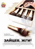 """Постер 2 из 3 из фильма """"Зайцев, жги! История шоумена"""" (2010)"""