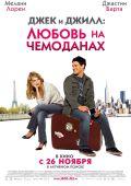 """Постер 2 из 2 из фильма """"Джек и Джилл: Любовь на чемоданах"""" /Jusqu'a toi/ (2009)"""