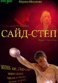 """Постер 1 из 1 из фильма """"Сайд-степ"""" (2008)"""