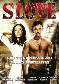 """Постер 1 из 2 из фильма """"SLOVE. Прямо в сердце"""" (2011)"""