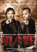 """Постер 2 из 2 из фильма """"SLOVE. Прямо в сердце"""" (2011)"""