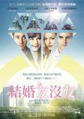 "Постер 3 из 3 из фильма ""Жених напрокат"" /Something Borrowed/ (2011)"