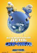 "Постер 13 из 19 из фильма ""Смурфики"" /The Smurfs/ (2011)"