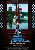 "Постер 14 из 19 из фильма ""Смурфики"" /The Smurfs/ (2011)"