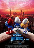 "Постер 15 из 19 из фильма ""Смурфики"" /The Smurfs/ (2011)"